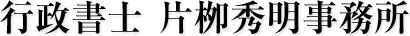 栃木県小山市の建設業許可申請代行なら行政書士片栁秀明事務所